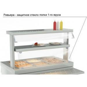 Стекло для полки 1-го яруса для мармитов и прилавка холодильного линии раздачи Ривьера, 1500х300мм, фронтальное